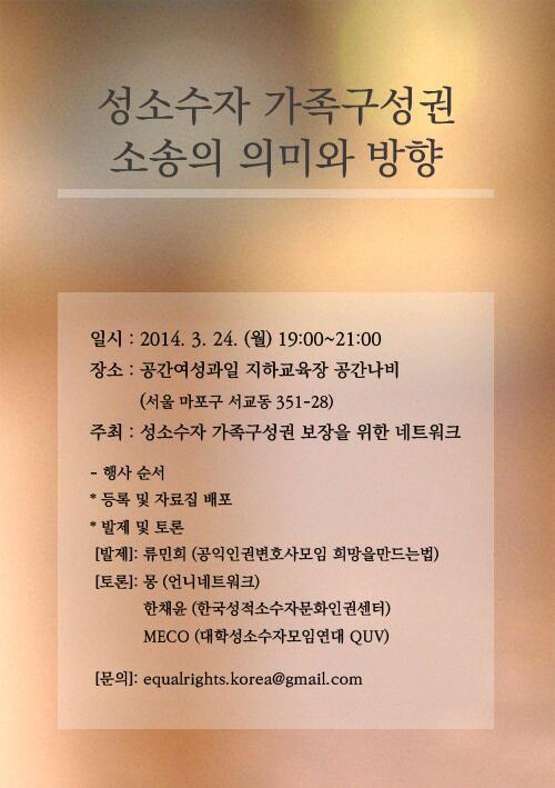 토론회 '성소수자 가족구성권 소송의 의미와 방향'