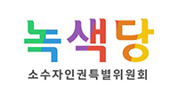 녹색당 소수자인권특별위원회