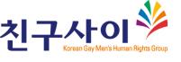 한국게이운동단체 '친구사이'