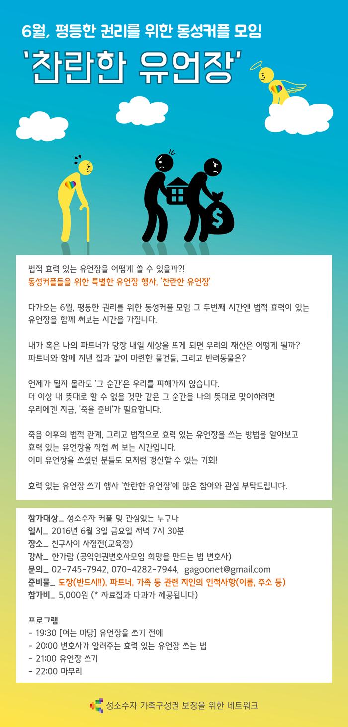 가구넷 커플모임_유언장