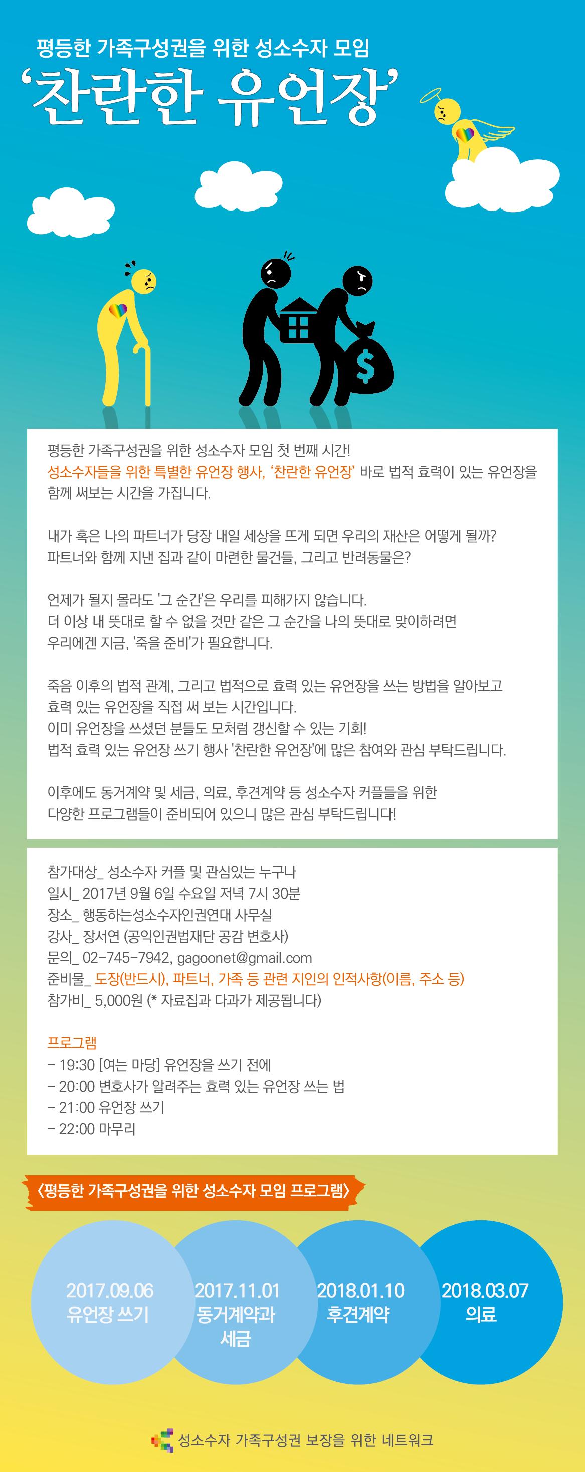 2017 가구넷 커플모임_유언장