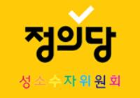 정의당 성소수자위원회