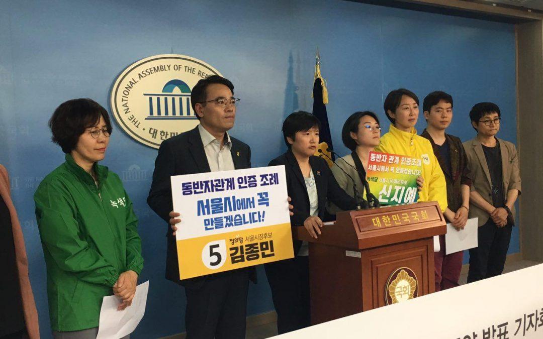 서울특별시 동반자 관계 증명 조례 제정 녹색당-정의당 공동 공약 발표 기자회견