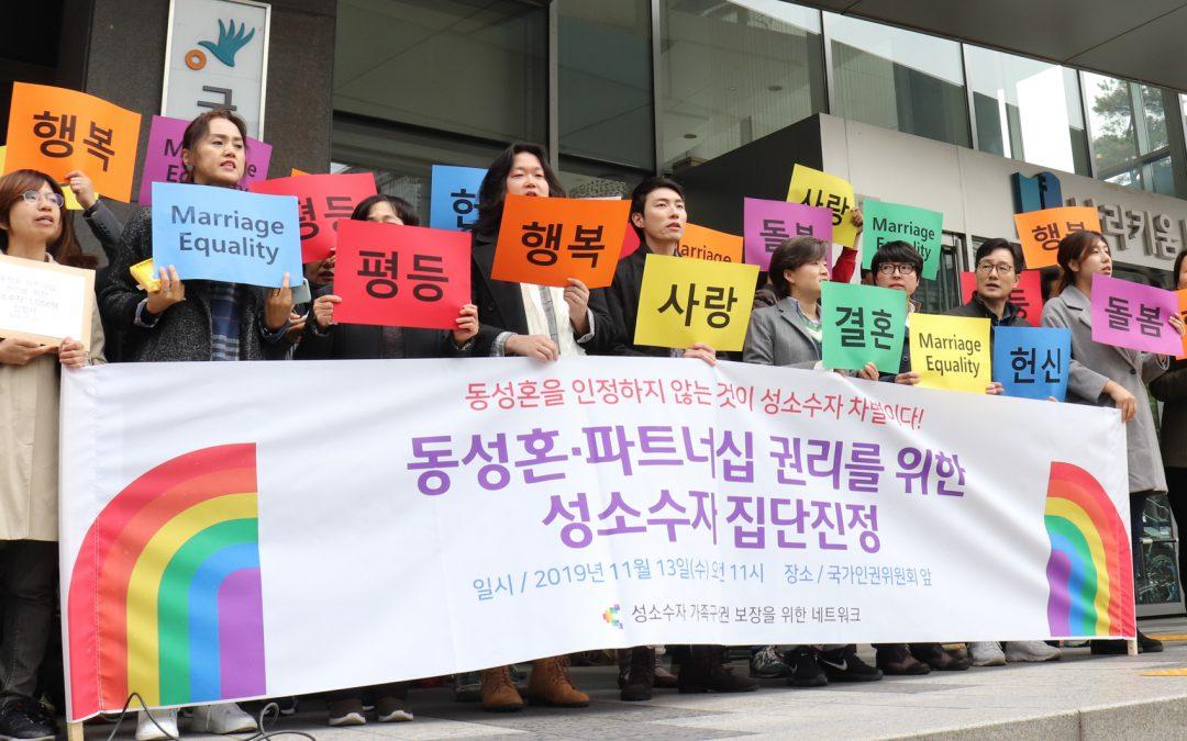 """[보도자료]  """"1,056명의 성소수자가 동성커플 권리를 위해 국가인권위에 진정"""""""
