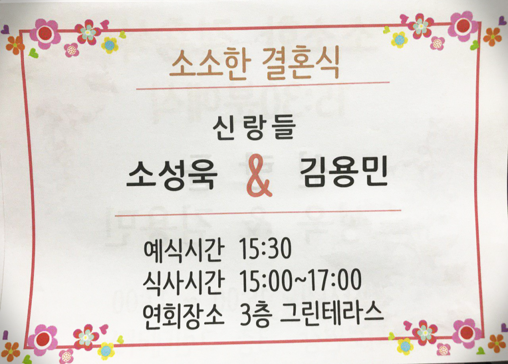 """""""신랑들"""" 소성욱 & 김용민"""