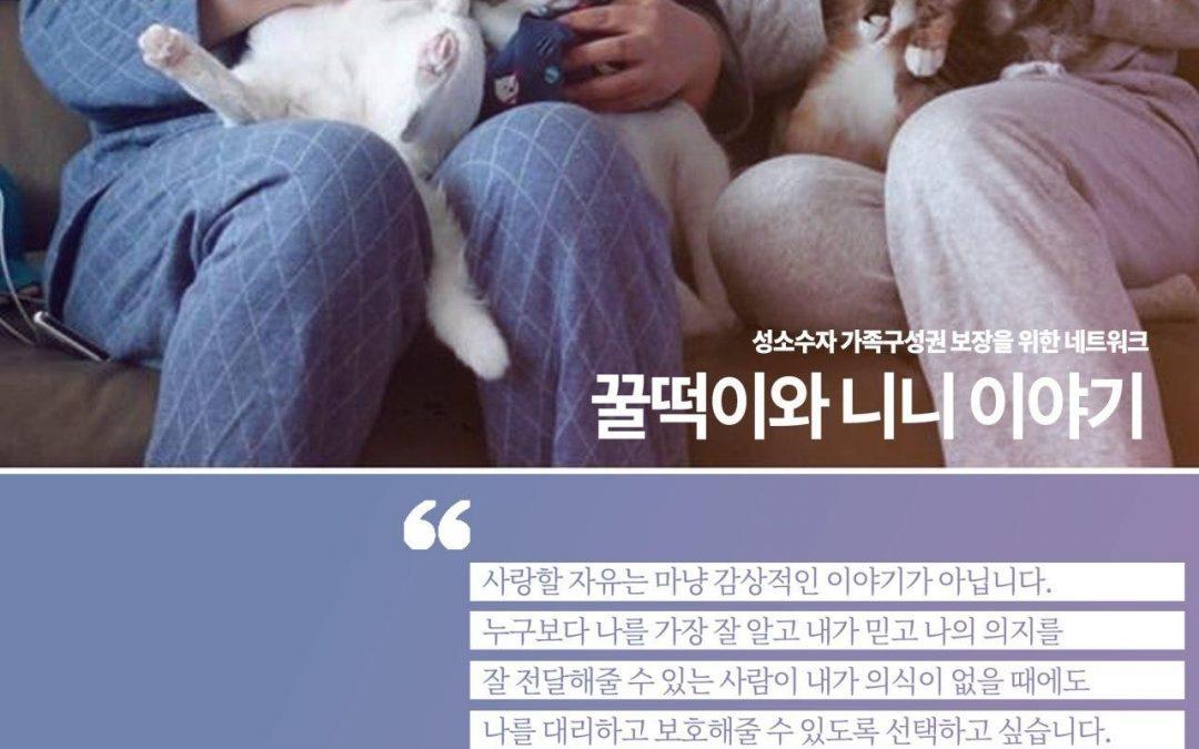 [당신의 이야기] #8 꿀떡이와 니니 커플 스토리