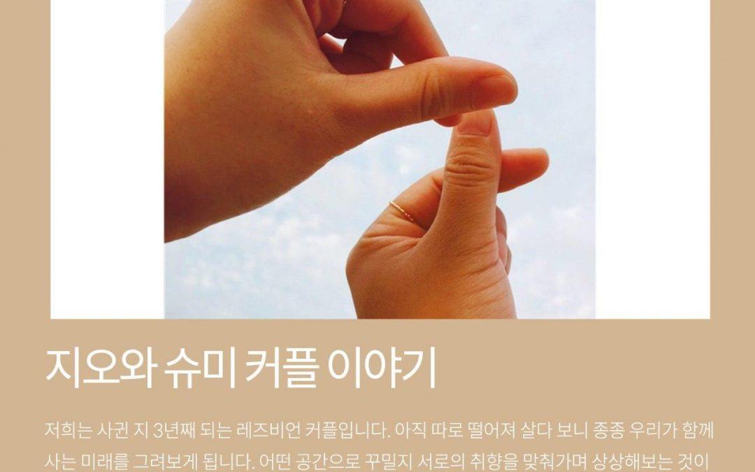 [당신의 이야기] #12. 지오와 슈미 커플 스토리