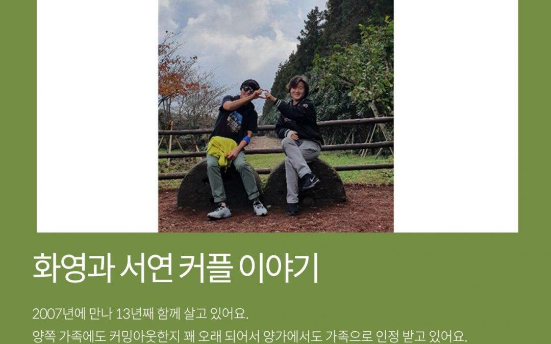 [당신의 이야기] #20. 화영과 서연 커플 스토리