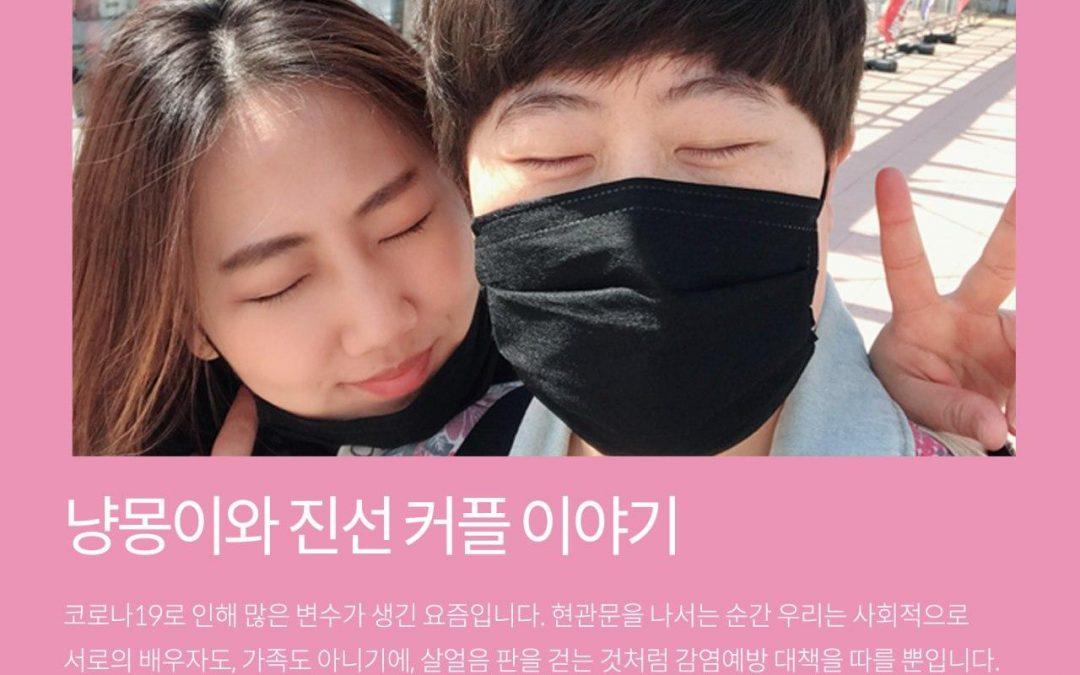 [당신의 이야기] #21. 냥몽이와 진선 커플 스토리
